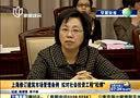 """上海修订建筑市场管理条例 拟对社会投资工程""""松绑""""[上海早晨]"""