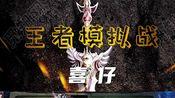 王者模拟战:国服三星诸葛亮携李白力战五人,有魔女在手我怕谁?