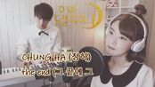 Hotel Del Luna/Chung Ha 德鲁纳酒店/月之酒店 (At The End) 【中文字幕 日韓歌詞付】(Full cover)