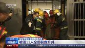 山东:梁宝寺煤矿事故救援进展-被困11人全部获救升井