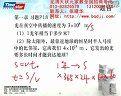 人教版全日制___普高(必修)物理全一册-课后习题分析【_P18-T1.】.课堂实录 物理视频
