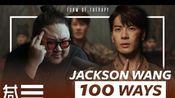 专业制作人观看王嘉尔《100 WAYS》MV的reaction视频