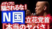 """【日语听力】N国立花孝志:""""真的危险""""是真的吗?骗人吗?不被信息洗脑的生活方式"""