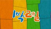 """【预告1】【韩综S4】12月KBS""""2天1夜第4季""""(延政勋、金钟民、金善浩、文世允、DinDin、RAVI)"""