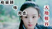 【赵丽颖|周翡】周翡打戏|BGM:W.K.-天地难容