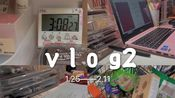 VLOG2 1.25—2.11生活碎片 study with me 下饭vlog 崩坏3 唠嗑 