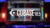 2019新版Cubase pro 10.5发布 cubase 10.5