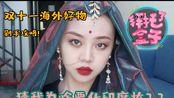 ◆袖袖◆ 猜我为啥化印度妆?双十一海外好物剁手攻略!