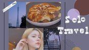 VLOG2  大一女生第一次独自旅行/广州的胶片记录/早茶/太空展/艺术馆/黄昏公园/一些甜品