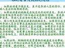 导游业务44-考研视频-上海交大-要密码请到www.Daboshi.com