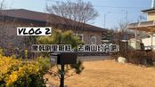 VLOG2:像韩剧里那样,去南山约会吧!
