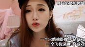 梦蝶直播录像2019-11-05 18时17分--20时18分 今天要回上海啦