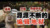 【柳炳宰中字系列】在剪辑的时候遇到毒品争议伪造学历欠债的艺人怎么办