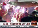 视频: 山西阳泉:透水事故救援结束  证实7人遇难[看东方]
