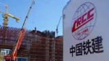 首家宣告境内分拆上市公司 巨无霸央企中国铁建尝鲜