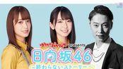 2019.12.28 NHK R1 日向坂46~没有完结的故事~