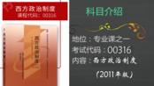 西方政治制度 课程代码 00316 前导课+第一章西方政治制度的历史变迁 (备考2020年最新资料)