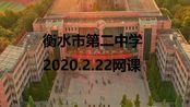 【2.22】衡水市第二中学预习/习题网课