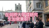 【Vlog】在剑桥大学读研究生 | 做兼职 |社交 | 申请工作 | 面试的日常