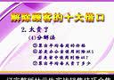 千万财富教程786681【网址www.cgx.pw】,杜云生全集,杜云生讲座大全 (86)