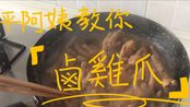 VLOG 04 |平阿姨5分钟教你老北京清真卤鸡爪