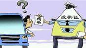 开车忘记带驾驶证怎么办?算无证驾驶吗?