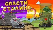 坦克世界搞笑动画:拯救斯大林——坦克卡通片