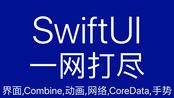 2020录制 跟Lebus学iOS开发-iOS13 SwiftUI一网打尽(永久更新的iOS开发教程)iOS13+Swift5.1+Xcode11 苹果开发教程