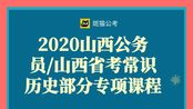 2020山西公务员常识/山西省考常识课程——历史部分专项课程