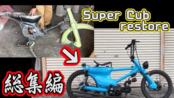 本田 HONDA super cub c70 修复