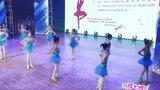 临沂舞+舞艺术培训学校十年校庆舞蹈《快乐芭蕾》