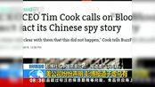 """新闻链接:彭博社""""中国恶意芯片""""报道遭广泛质疑美公司纷纷声明 彭博报道子虚乌有"""