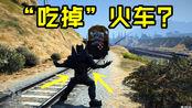 怪兽之门挑战无敌火车,暗黑沼泽能否吞噬火车?!