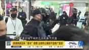 """香港不得安宁 北上深圳""""避乱""""的港人激增35%"""