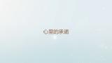 爱剪辑-fon cut心里的契约07