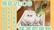 【宅宅】探店VLOG:無邪日式甜品铺   一只翻开中国抹茶新历史的将军兔