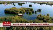 """[云南新闻联播]""""塞上江南 神奇宁夏""""文化旅游推介活动在昆明举办"""