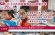 教育部已公布两批教育App备案名单 北京206个