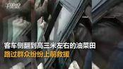 【湖南】湖南衡阳一客车侧翻 车内多名学生受轻伤
