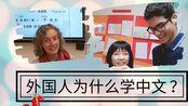 您是否想知道为什么外国人(包括我)对学习汉语感兴趣?竖起大拇指让我的朋友勇敢地说 [THUMBS UP for my friends]