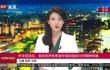 外交部回应:美官员声称希望中国加强执行对朝鲜制裁