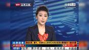 蒙牛长富等企业液体乳未新发现黄曲霉素M1超标 111231 北京您早(1)