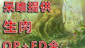 【妖精森林的小不点OP】1080P+画质(无字幕、无水印、无stuff表),需要自取