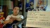 吉他教学入门(47)
