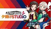 3.7生肉 バンドリ! ガールズバンドパーティ!presents Afterglowの夕焼けSTUDIO 第23回