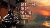 【枪卡】彩虹六号 决裂 第九集:先兆