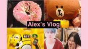 【Alex】Vlog#3 高三党的放假第一天 打卡Line Friends Store&Cafe|逛BT21周边|炸鸡翅+薯条|肖战代言的小鹿茶|极简的早餐晚餐