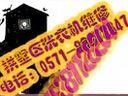 【﹏﹕杭州市拱墅区洗衣机维修0571-88803647品牌洗衣机专业维修