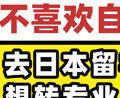 【干货】容易考,薪资高!手把手教你选对专业,日本留学必读!
