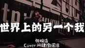 张婉清_-_世界上的另一个我_「上一秒我在台北看烟火,下一秒你在上海喝Mojito」